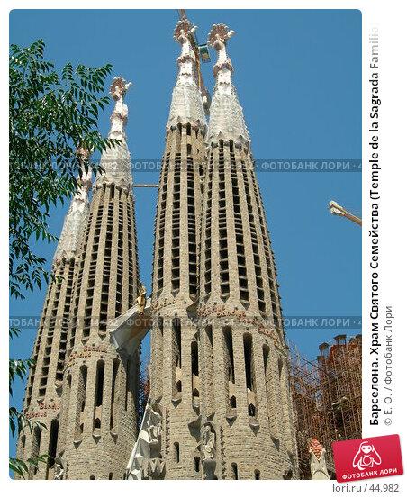 Купить «Барселона. Храм Святого Семейства (Temple de la Sagrada Familia)», фото № 44982, снято 21 августа 2006 г. (c) Екатерина Овсянникова / Фотобанк Лори