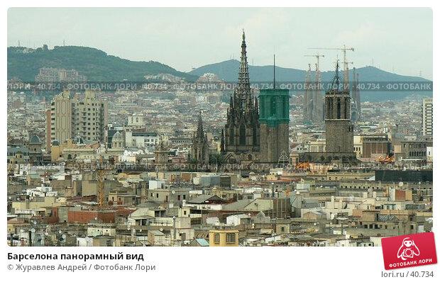 Барселона панорамный вид, эксклюзивное фото № 40734, снято 21 сентября 2006 г. (c) Журавлев Андрей / Фотобанк Лори