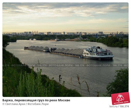 Купить «Баржа, перевозящая груз по реке Москве», фото № 166374, снято 7 июля 2005 г. (c) Светлана Архи / Фотобанк Лори