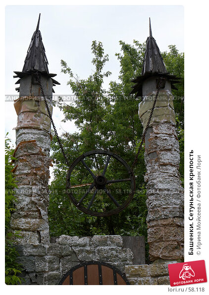 Башенки. Сетуньская крепость, эксклюзивное фото № 58118, снято 10 июня 2007 г. (c) Ирина Мойсеева / Фотобанк Лори