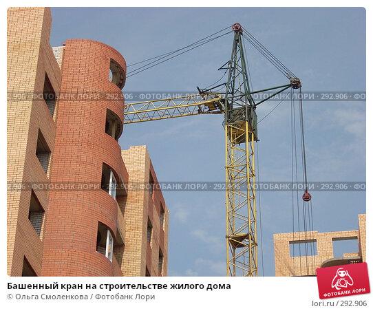 Башенный кран на строительстве жилого дома, фото № 292906, снято 20 мая 2008 г. (c) Ольга Смоленкова / Фотобанк Лори