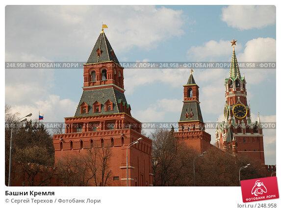 Башни Кремля, фото № 248958, снято 6 апреля 2008 г. (c) Сергей Терехов / Фотобанк Лори