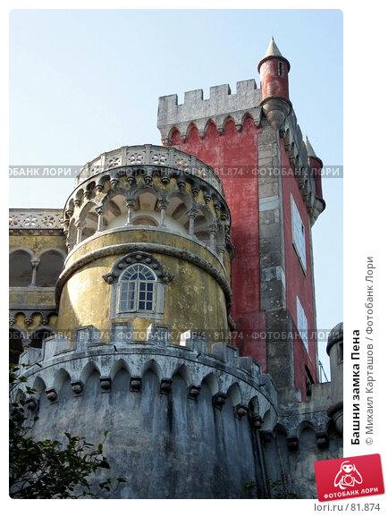 Башни замка Пена, эксклюзивное фото № 81874, снято 24 июня 2017 г. (c) Михаил Карташов / Фотобанк Лори