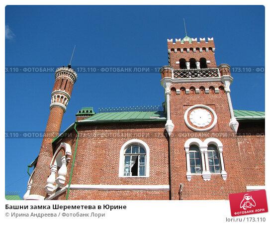 Купить «Башни замка Шереметева в Юрине», фото № 173110, снято 9 августа 2007 г. (c) Ирина Андреева / Фотобанк Лори