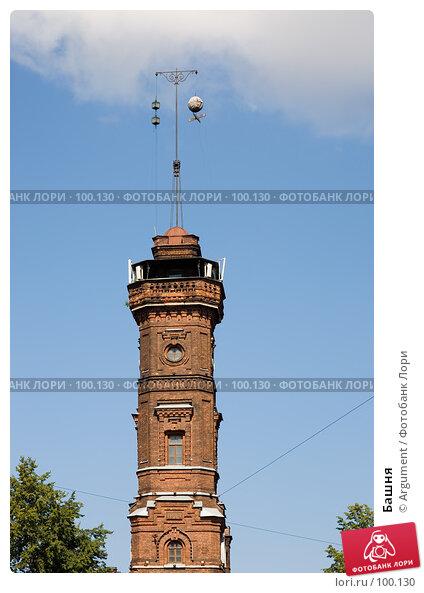 Башня, фото № 100130, снято 7 августа 2007 г. (c) Argument / Фотобанк Лори