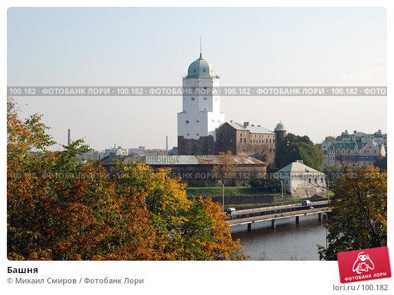 Башня, фото № 100182, снято 29 сентября 2007 г. (c) Михаил Смиров / Фотобанк Лори
