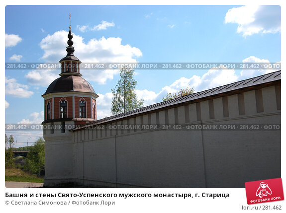 Башня и стены Свято-Успенского мужского монастыря, г. Старица, фото № 281462, снято 11 мая 2008 г. (c) Светлана Симонова / Фотобанк Лори