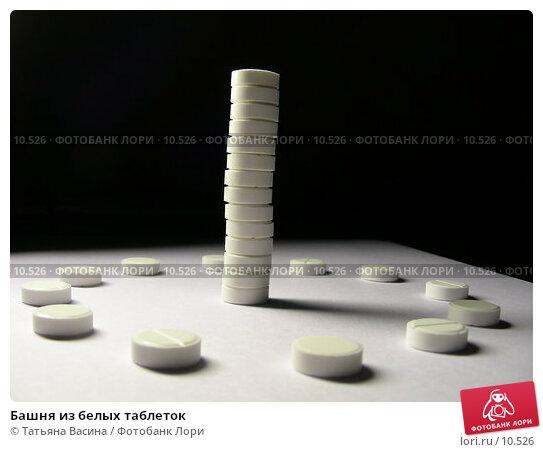 Купить «Башня из белых таблеток», фото № 10526, снято 23 августа 2006 г. (c) Татьяна Васина / Фотобанк Лори