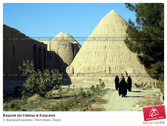 Башня из глины в Кашане, фото № 23478, снято 23 ноября 2006 г. (c) Валерий Шанин / Фотобанк Лори