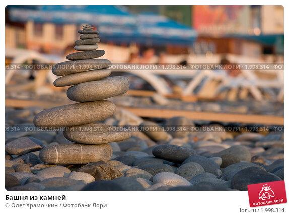 Башня из камней. Стоковое фото, фотограф Олег Храмочкин / Фотобанк Лори