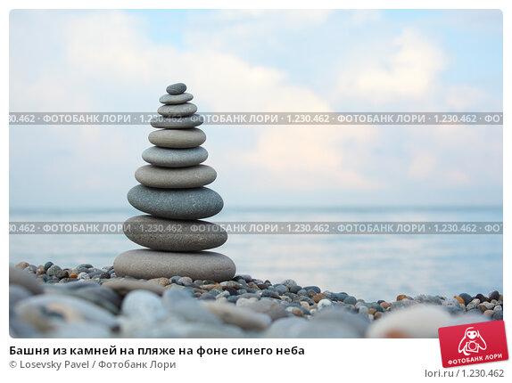 Купить «Башня из камней на пляже на фоне синего неба», фото № 1230462, снято 3 июля 2009 г. (c) Losevsky Pavel / Фотобанк Лори