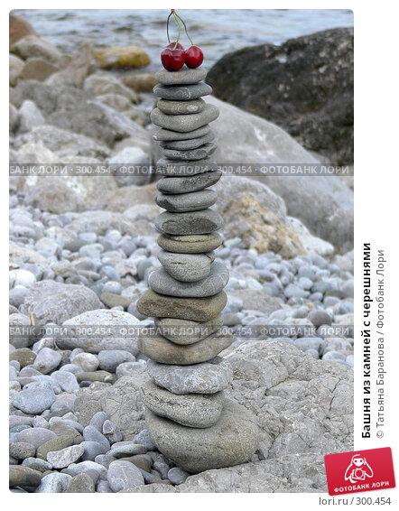 Башня из камней с черешнями, фото № 300454, снято 10 июня 2006 г. (c) Татьяна Баранова / Фотобанк Лори