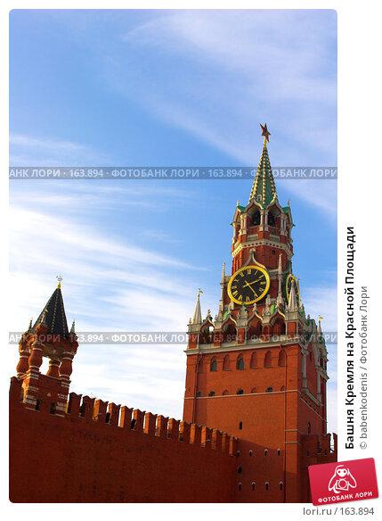 Башня Кремля на Красной Площади, фото № 163894, снято 28 октября 2007 г. (c) Бабенко Денис Юрьевич / Фотобанк Лори