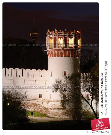 Башня монастыря ночью. Стоковое фото, фотограф Дмитрий Востриков / Фотобанк Лори