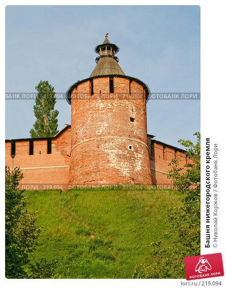 Башня нижегородского кремля, фото № 219094, снято 22 июня 2006 г. (c) Николай Коржов / Фотобанк Лори
