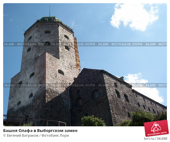 Купить «Башня Олафа в Выборгском замке», фото № 34690, снято 2 августа 2003 г. (c) Евгений Батраков / Фотобанк Лори