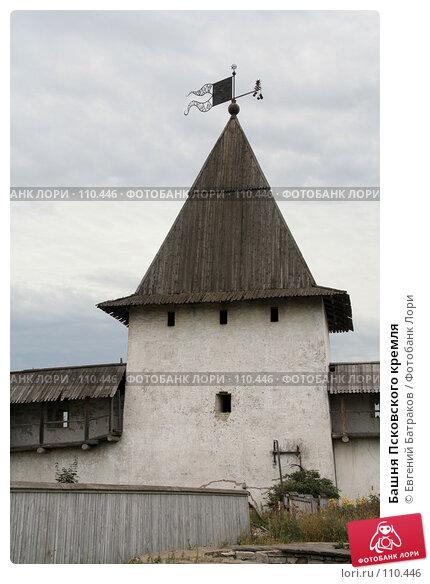 Башня Псковского кремля, фото № 110446, снято 18 августа 2007 г. (c) Евгений Батраков / Фотобанк Лори