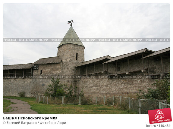 Башня Псковского кремля, фото № 110454, снято 18 августа 2007 г. (c) Евгений Батраков / Фотобанк Лори