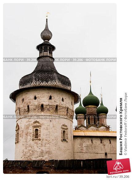 Башня Ростовского Кремля, фото № 39206, снято 10 августа 2006 г. (c) Vladimir Fedoroff / Фотобанк Лори