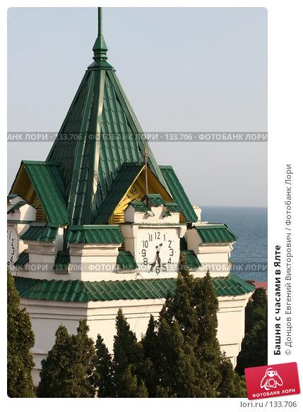Башня с часами в Ялте, фото № 133706, снято 10 августа 2007 г. (c) Донцов Евгений Викторович / Фотобанк Лори
