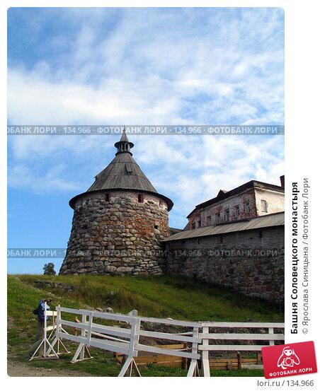 Башня Соловецкого монастыря, фото № 134966, снято 16 августа 2007 г. (c) Ярослава Синицына / Фотобанк Лори