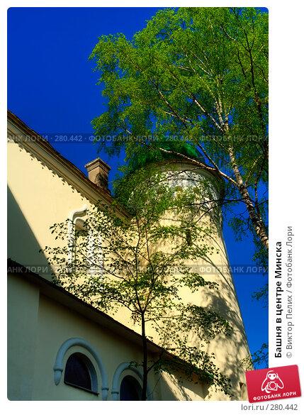 Купить «Башня в центре Минска», фото № 280442, снято 3 мая 2008 г. (c) Виктор Пелих / Фотобанк Лори