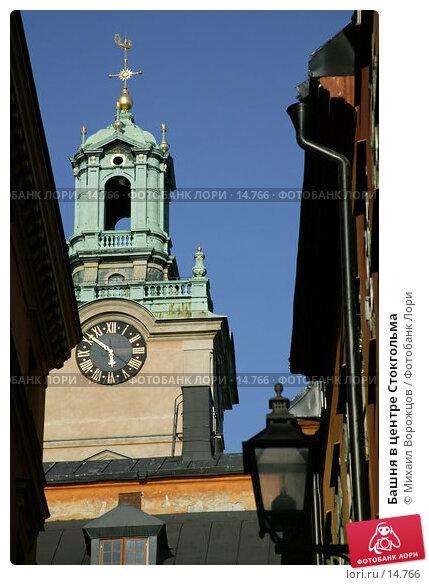 Башня в центре Стокгольма, фото № 14766, снято 26 августа 2007 г. (c) Михаил Ворожцов / Фотобанк Лори