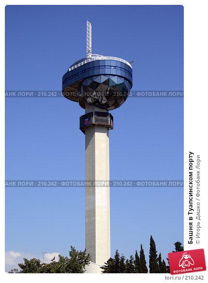 Купить «Башня в Туапсинском порту», фото № 210242, снято 12 августа 2007 г. (c) Игорь Дашко / Фотобанк Лори