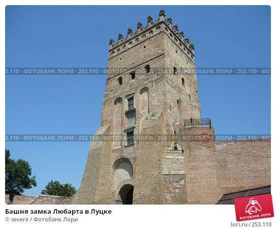 Купить «Башня замка Любарта в Луцке», фото № 253110, снято 22 марта 2018 г. (c) severe / Фотобанк Лори