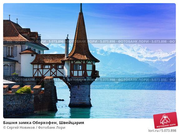 Купить «Башня замка Оберхофен, Швейцария», фото № 5073898, снято 8 июня 2013 г. (c) Сергей Новиков / Фотобанк Лори