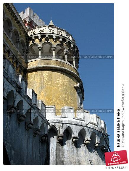 Башня замка Пена, эксклюзивное фото № 81854, снято 22 октября 2016 г. (c) Михаил Карташов / Фотобанк Лори