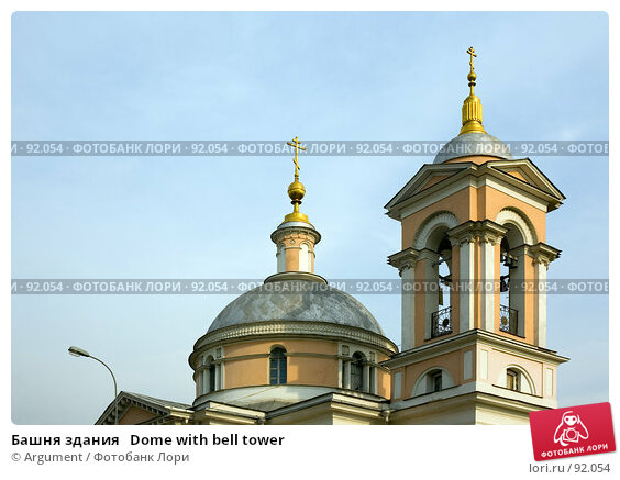 Башня здания   Dome with bell tower, фото № 92054, снято 23 августа 2007 г. (c) Argument / Фотобанк Лори