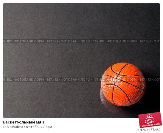 Баскетбольный мяч, фото № 167482, снято 24 января 2017 г. (c) AlexValent / Фотобанк Лори