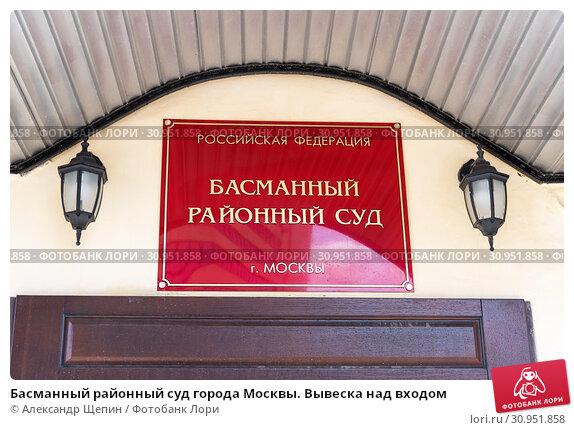 Купить «Басманный районный суд города Москвы. Вывеска над входом», эксклюзивное фото № 30951858, снято 26 мая 2019 г. (c) Александр Щепин / Фотобанк Лори