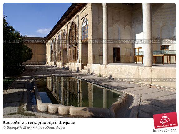 Бассейн и стена дворца в Ширазе, фото № 24222, снято 27 ноября 2006 г. (c) Валерий Шанин / Фотобанк Лори