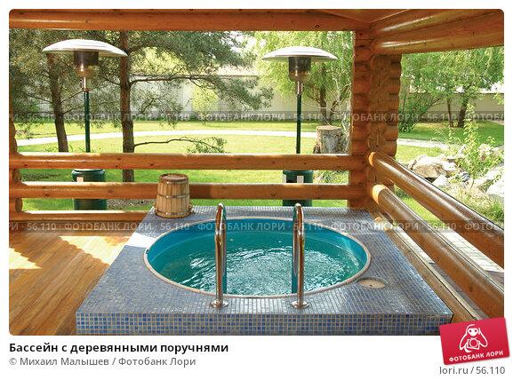 Бассейн с деревянными поручнями, фото № 56110, снято 29 апреля 2006 г. (c) Михаил Малышев / Фотобанк Лори