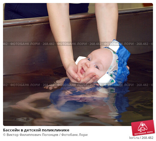 Бассейн в детской поликлинике, фото № 268482, снято 12 февраля 2007 г. (c) Виктор Филиппович Погонцев / Фотобанк Лори