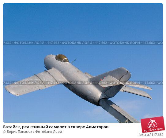 Батайск, реактивный самолет в сквере Авиаторов, фото № 117662, снято 22 сентября 2006 г. (c) Борис Панасюк / Фотобанк Лори