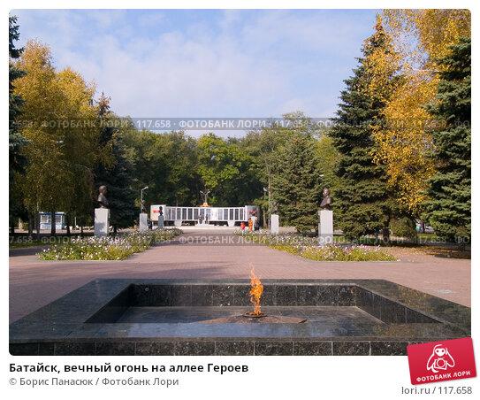 Батайск, вечный огонь на аллее Героев, фото № 117658, снято 22 сентября 2006 г. (c) Борис Панасюк / Фотобанк Лори