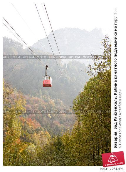Бавария, Бад Райхенхаль. Кабина канатного подъемника на гору Предигштуль, фото № 281494, снято 19 октября 2005 г. (c) Павел Гаврилов / Фотобанк Лори
