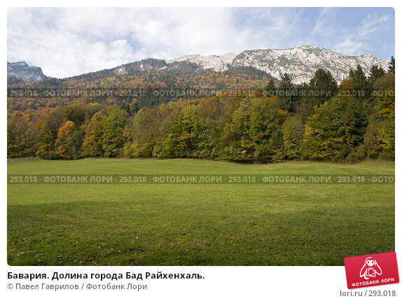 Бавария. Долина города Бад Райхенхаль., фото № 293018, снято 21 октября 2005 г. (c) Павел Гаврилов / Фотобанк Лори