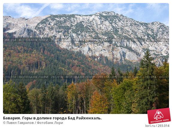 Бавария. Горы в долине города Бад Райхенхаль., фото № 293014, снято 21 октября 2005 г. (c) Павел Гаврилов / Фотобанк Лори