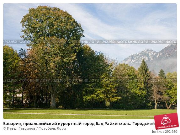 Бавария, приальпийский курортный город Бад Райхенхаль. Городской парк., фото № 292950, снято 19 октября 2005 г. (c) Павел Гаврилов / Фотобанк Лори
