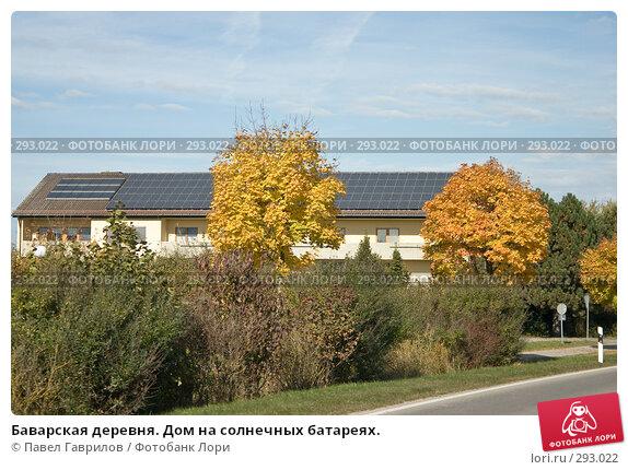 Баварская деревня. Дом на солнечных батареях., фото № 293022, снято 22 октября 2005 г. (c) Павел Гаврилов / Фотобанк Лори