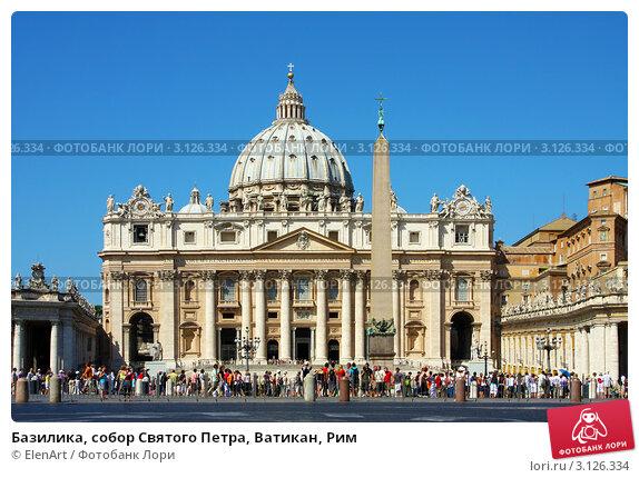 Купить «Базилика, собор Святого Петра, Ватикан, Рим», фото № 3126334, снято 26 августа 2008 г. (c) ElenArt / Фотобанк Лори