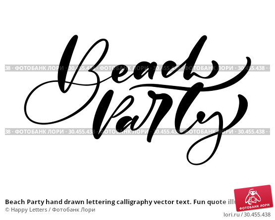 Beach Party hand drawn lettering calligraphy vector text. Fun quote illustration design logo or label. Inspirational typography poster, banner. Стоковая иллюстрация, иллюстратор Happy Letters / Фотобанк Лори