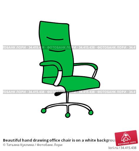 Beautiful hand drawing office chair is on a white background. Стоковая иллюстрация, иллюстратор Татьяна Куклина / Фотобанк Лори