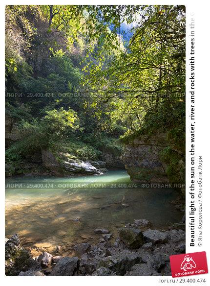 Купить «Beautiful light of the sun on the water, river and rocks with trees in the Guam ravine», фото № 29400474, снято 10 октября 2018 г. (c) Яна Королёва / Фотобанк Лори
