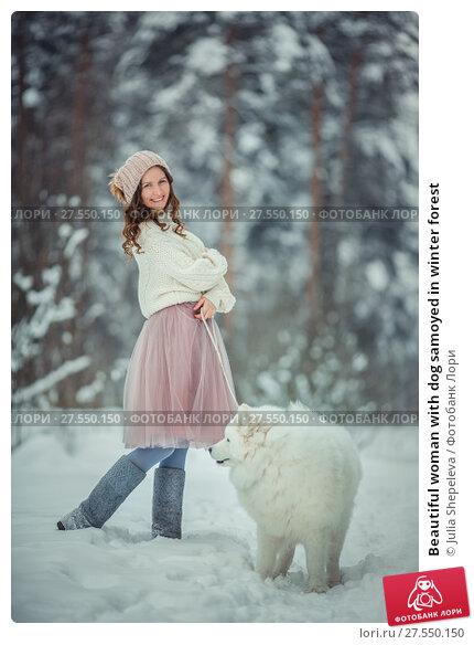 Купить «Beautiful woman with dog samoyed in winter forest», фото № 27550150, снято 2 февраля 2018 г. (c) Julia Shepeleva / Фотобанк Лори
