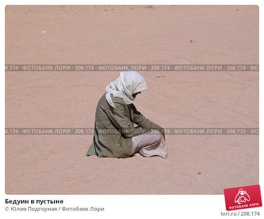 Бедуин в пустыне, фото № 208174, снято 14 марта 2007 г. (c) Юлия Селезнева / Фотобанк Лори